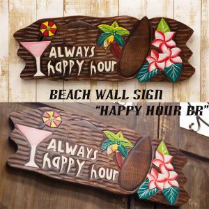 送料無料 ビーチ ウォールサイン プレート  看板 アンティークボード HAPPY HOUR BR  DKB-005|bic-shop