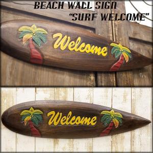 送料無料 ビーチ ウォールサイン SURF WELCOME  看板 アンティークボード プレート DKB-006|bic-shop