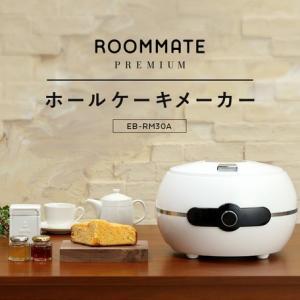 ROOMMATE(R) PREMIUM ホールケーキメーカー EB-RM30Aは、  食材を入れてス...