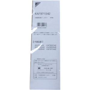 ダイキン   DAIKIN    エアコン用交換フィルター(2枚組/1回分)    KAF971B42|bic-shop