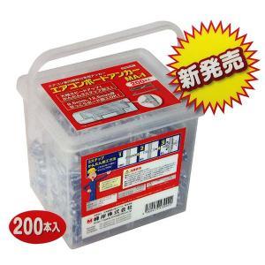 峰岸    エアコン ボード アンカー 200本入 MA-1BOX|bic-shop