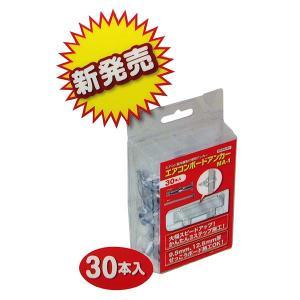 峰岸    エアコン ボード アンカー 30本入 MA-1P|bic-shop