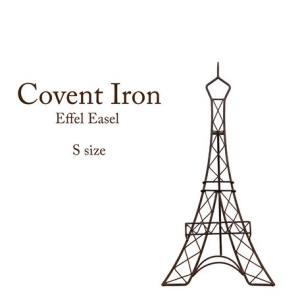 送料無料 コベント アイアン Effel  イーゼル Covent-Effel TH08671-1460|bic-shop