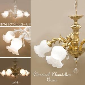 シャンデリア 照明 LED電球対応 アンティーク調 クラシカル 5灯 グレース YG18207-5P  |bic-shop