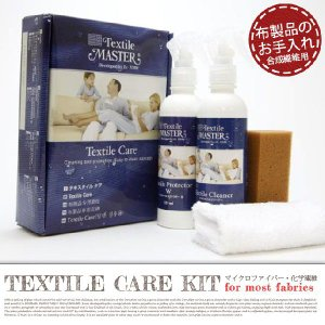 テキスタイルマスター(Textile Master) 布(合成繊維・マイクロファイバー)専用|bicasa