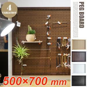 有孔ボード 壁掛け収納 DIY パンチングボード PEG BOARD 500×700 mm ペグボード 500×700 mm|bicasa
