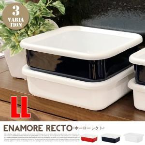ホーロー容器 ホーローレクトLL 富士琺瑯 フジホーロー 食品容器 保存容器 全3カラー