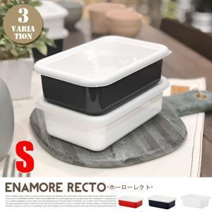 ホーロー容器 ホーローレクトS 富士琺瑯 フジホーロー 食品容器 保存容器 全3カラー