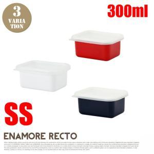 ホーロー容器 ホーローレクトSS 富士琺瑯 フジホーロー 食品容器 保存容器 全3カラー