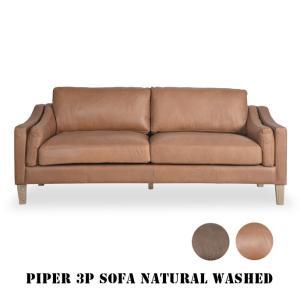 ソファ アスプルンド ASPLUND パイパー 3P ソファ ナチュラル ウォッシュド PIPER 3P SOFA NATURAL WASHED  3人掛け チェア レザーソファ|bicasa