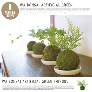 イミテーショングリーン フェイクグリーン 和盆栽 消臭アーティフィシャルグリーン シノブ WA BONSAI KH-61057 キシマ Kishima 人工観葉植物|bicasa