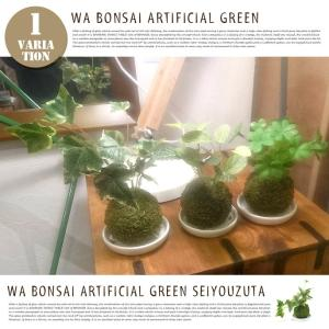 イミテーショングリーン フェイクグリーン 和盆栽 消臭アーティフィシャルグリーン セイヨウヅタ WA BONSAI KH-61058 キシマ Kishima 人工観葉植物|bicasa