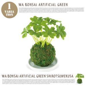 イミテーショングリーン フェイクグリーン 和盆栽 消臭アーティフィシャルグリーン シロツメクサ WA BONSAI KH-61059 キシマ Kishima 人工観葉植物|bicasa