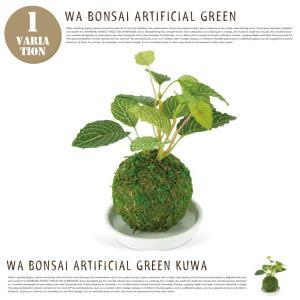 イミテーショングリーン フェイクグリーン 和盆栽 消臭アーティフィシャルグリーン クワ WA BONSAI KH-61060 キシマ Kishima 人工観葉植物|bicasa
