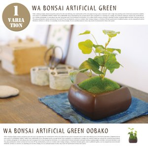 イミテーショングリーン フェイクグリーン 和盆栽 消臭アーティフィシャルグリーン オオバコ WA BONSAI KH-61064 キシマ Kishima 人工観葉植物|bicasa