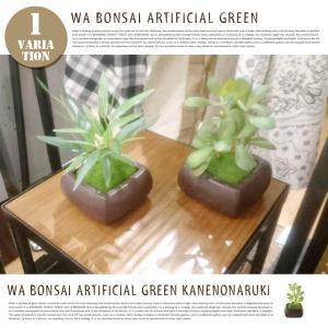 イミテーショングリーン フェイクグリーン 和盆栽 消臭アーティフィシャルグリーン カネノナルキ WA BONSAI KH-61065 キシマ Kishima 人工観葉植物|bicasa