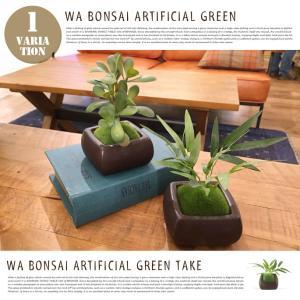イミテーショングリーン フェイクグリーン 和盆栽 消臭アーティフィシャルグリーン タケ WA BONSAI KH-61066 キシマ Kishima 人工観葉植物|bicasa