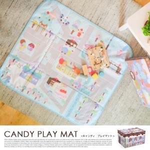収納BOX マット キシマ KISHIMA キャンディ プレイマット CANDY PLAY MAT ...