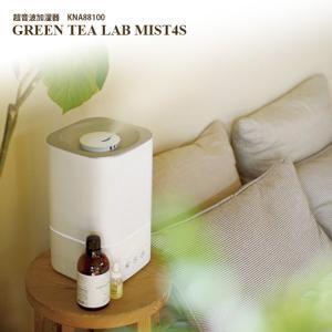 加湿器 超音波加湿器 アロマオイル 上部給水式 キシマKISHIMA グリーンティーラボミスト4S GREEN TEA LAB MIST 4S KNA88100 湿度計付き 大容量 4L bicasa