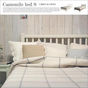 寝具 ベッド シングル ノラ マム nora mam カモミールベッド シングル camomile bed フレーム すのこ ヘッドボード bicasa