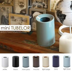 卓上に置いても便利!trash can mini TUBELOR(ミニチューブラー) ダストボックス...