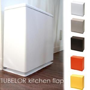 ワンプッシュ開閉!TUBELOR kitchen flap(チューブラー キッチンフラップ)ダストボ...