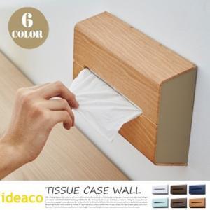 収納 ティッシュケースカバー ティッシュケースウォール Tissue case WALL イデアコ ideaco 壁掛け シンプル オシャレ 北欧 木目 ティッシュボックス ホルダー