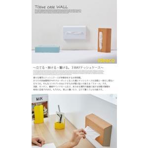収納 ティッシュケースカバー ティッシュケースウォール Tissue case WALL イデアコ ideaco 壁掛け シンプル オシャレ 北欧 木目 ティッシュボックス ホルダー bicasa 04