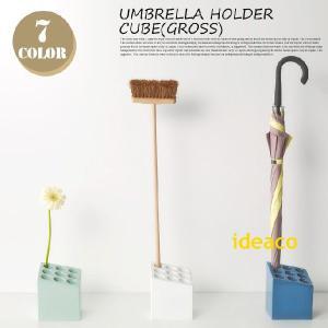 玄関収納 傘立て CUBE Umbrella holder GROSS キューブ アンブレラホルダー グロス イデアコ ideaco おしゃれ 北欧 モダン 人気 かわいい コンパクト