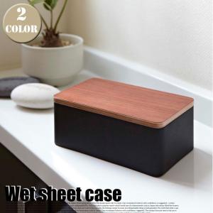 RIN(リン) ウェットシートケース(Wet Sheet Case)