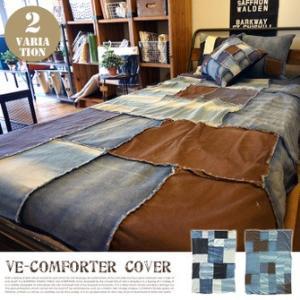 コンフォーターカバー 掛け布団カバー VE-コンフォーターカバー VE-COMFORTER COVER 145×205 カバー デニム ヴィンテージ おしゃれ ベッド シングル ギフトの写真