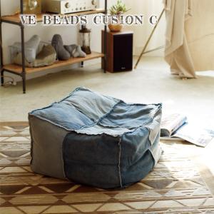 クッション デニム ビーズクッション VE-Beads CushionC DENIM 一人掛け ソファ 足置き 背もたれ|bicasa
