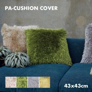 クッションカバー PA-CUSHION COVER 43x43 クッション|bicasa