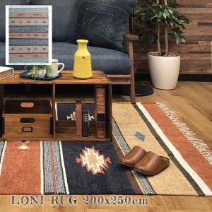 ラグ モリヨシ MORIYOSHI ロニ ラグ  LONI RU200x250cm  ラグ 絨毯 じゅうたん カーペット|bicasa