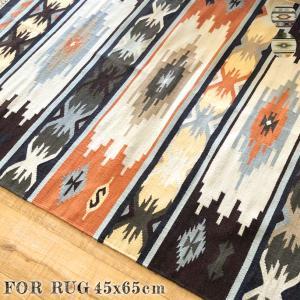 ラグ FOR rug 45×65 マット 絨毯 じゅうたん カーペット 平織ラグ|bicasa
