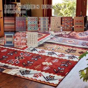 マット  BEL RUG NO.6 50x80 ラグ 絨毯 じゅうたん カーペット|bicasa