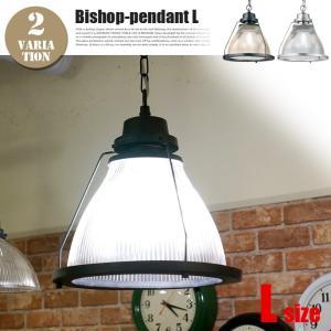 ビショップペンダント(Bishop-pendant L) AW-0325 カラー(アルミ・ラスティブラック)