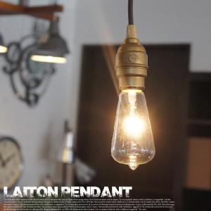 レイトンペンダント(Laiton-pendant) AW-0363/AW-0364