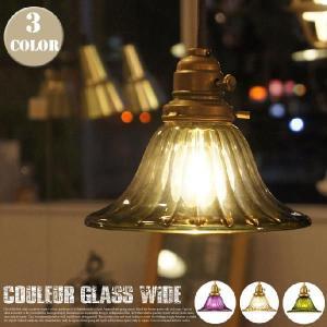 クルールグラスワイドペンダントライト AW-0365 アートワークスタジオ