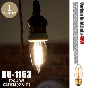 白熱球 エジソン電球 E26 40W C35 カーボン電球(クリア) アートワークスタジオ  ART...