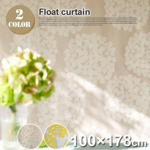 カジュアルカーテン(W100×H178cm) Float(フロート) 〜漂う〜 クォーターリポート(...