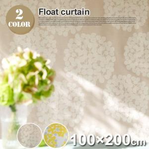 カジュアルカーテン(W100×H200cm) Float(フロート) 〜漂う〜 クォーターリポート(...
