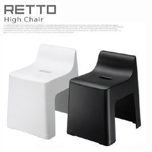 RETTO HIGH CHAIR 風呂椅子 イワタニマテリアル