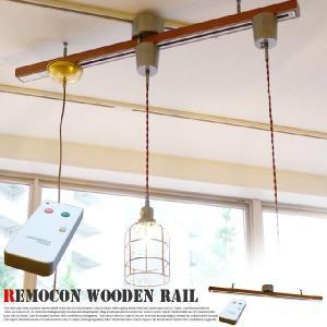 業界初登場!ありそうでなかった木型ダクトレール♪ REMOCON WOODEN RAIL(リモコンウ...