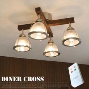 シーリングライト DINERCROSS ダイナークロス HERMOSA ハモサ 4灯 リモコン付き 電球付き LED対応 ウッド ガラスシェード ヴィンテージ レトロ 古材風 西海岸|bicasa
