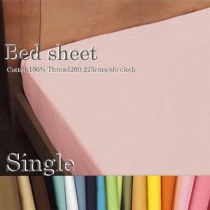 シングル ベッドシーツ Solid ファブザフォーム 全21色|bicasa