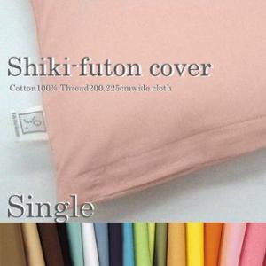 ファブリック 寝具 敷き布団カバー ベッドシーツ ソリッド Solid ファブザフォーム Fab the Home 綿100% シングル 寝装品|bicasa
