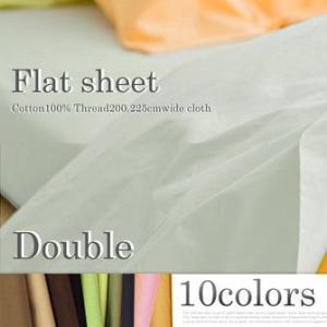 ダブル フラットシーツ Solid ファブザフォーム 全10色|bicasa