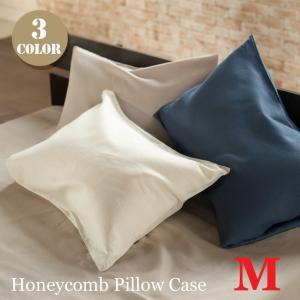 Honeycomb pillow caseM