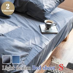 ファブリック 寝具 シングルボックスシーツ(マットレスカバーS) ライトデニム ファブザフォーム Fab the Home おしゃれ 人気 綿100% かっこいい|bicasa